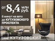 Клубный дом бизнес-класса Level Кутузовский Старт продаж семейных квартир